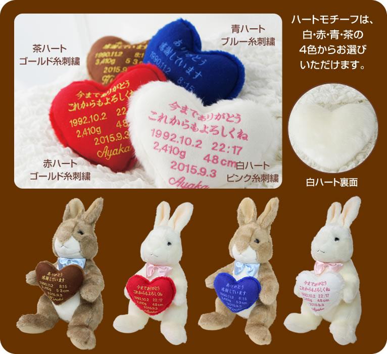 刺繍入ハートモチーフは4色からお選びいただけます