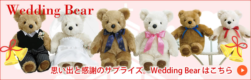 Wedding Bearはこちら