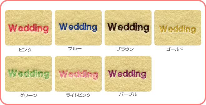 刺繍色の種類