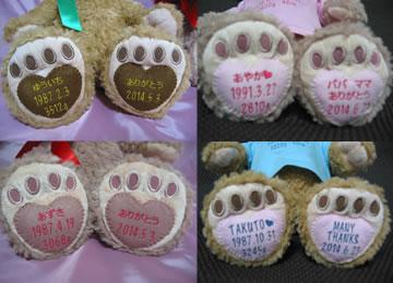 刺繍アイテム:足裏刺繍例