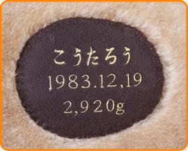 いのししのウェイトドールの胸の中央に「お名前」「生年月日」「出生時の体重」 の3項目をお入れします。