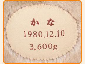 さるのウェイトドールは胸刺繍。「お名前」「生年月日」「出生時の体重」 の3項目をお入れします。