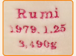 へびのウェイトドールは胸刺繍。「お名前」「生年月日」「出生時の体重」 の3項目をお入れします。