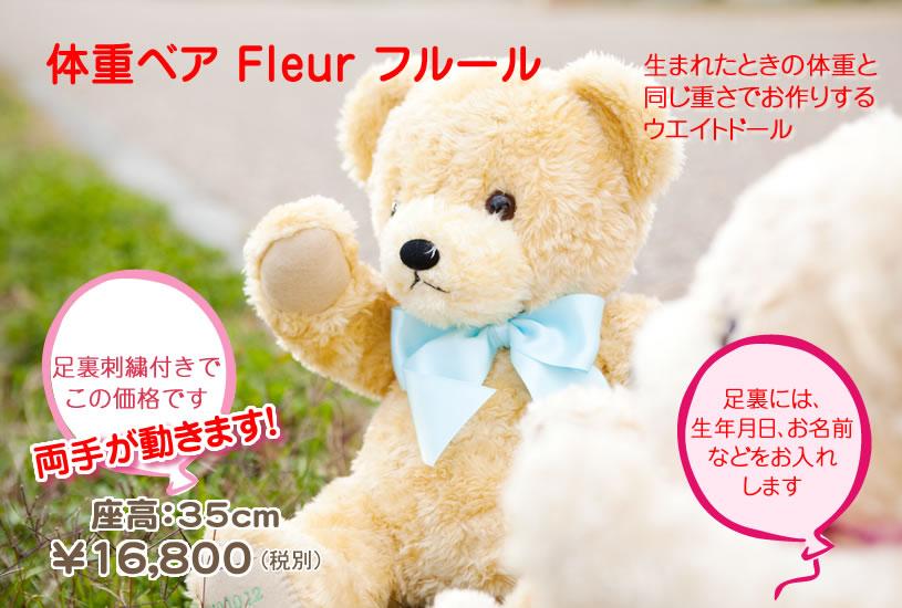 体重ベア Fleur(フルール) ウエイトドール 12,800円(税別)