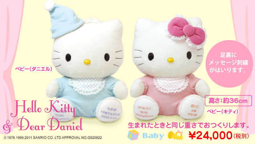 Hello Kitty Dear Daniel ベビー