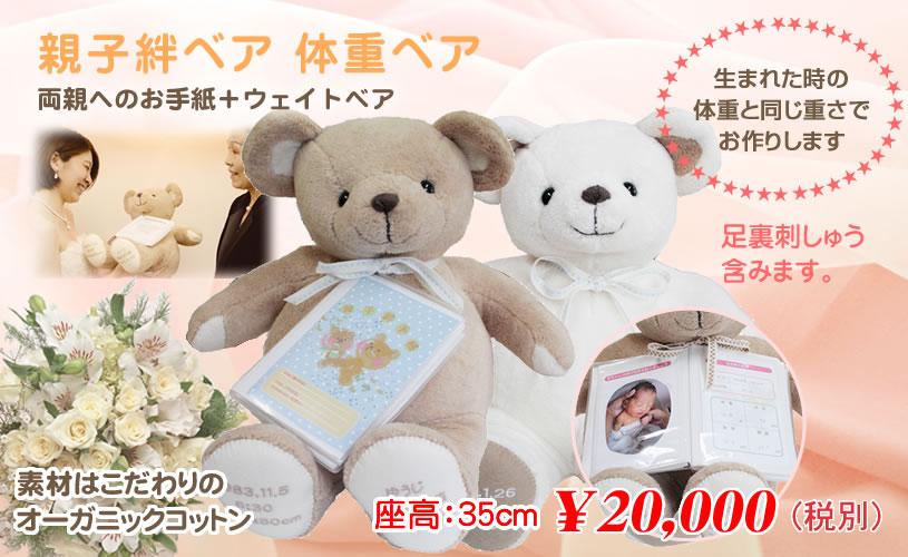親子絆ベア 体重ベア 20,000円(税別) サイズ:座高約34cm