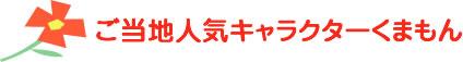 ゆるキャラグランプリ2011年受賞のくまモンがついにウエイトドールになりました!!