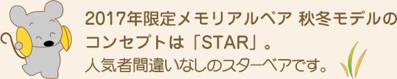 2017年限定メモリアルベア 秋冬モデルのコンセプトは「STAR」