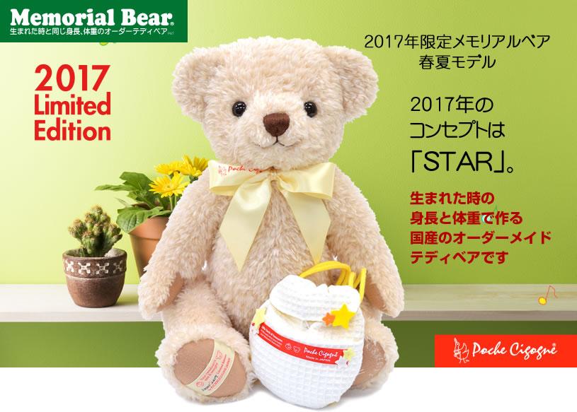 2017年限定メモリアルベア 春夏モデル