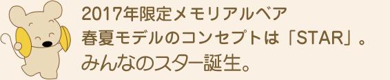 2016年限定メモリアルベア 春夏モデルのコンセプトはSTAR」。