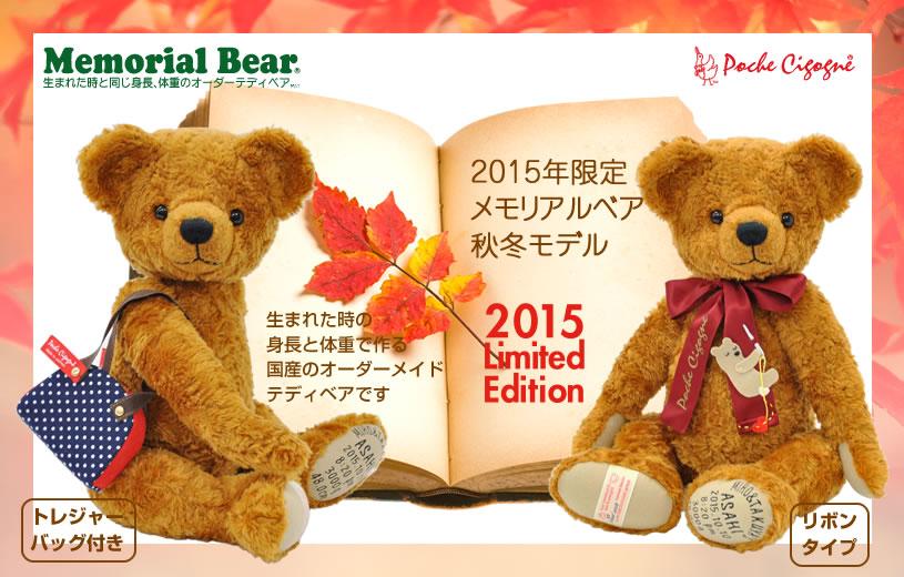 2015年限定メモリアルベア 秋冬モデル