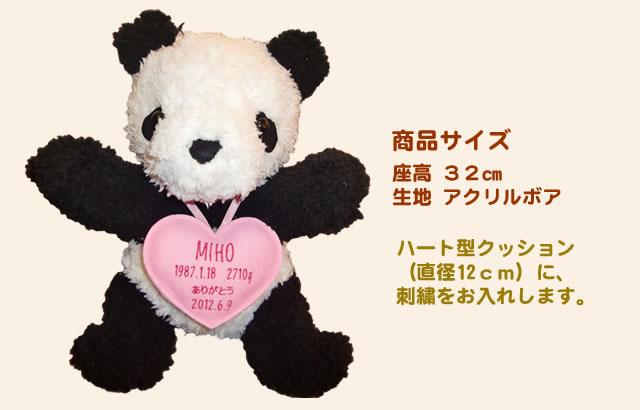 ウエイトドール モコモコパンダ ハート型クッションには名前、誕生日、体重、身長、記念日、『ありがとう』、『おめでとう』などの短いメッセージなどを刺繍することができます。