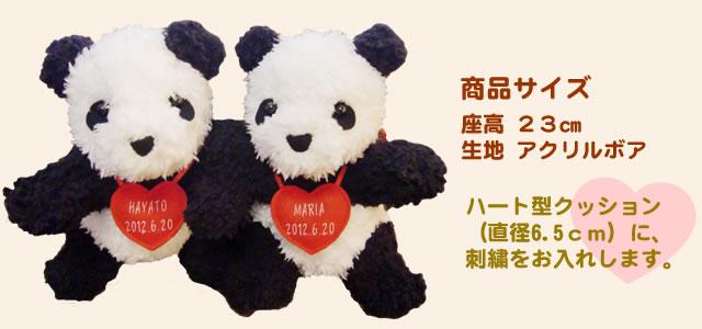 ウェルカムパンダ モコモコパンダ ハート型クッションにはお名前、記念日などを刺繍することができます。