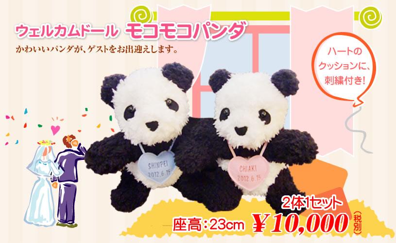ウェルカムパンダ モコモコパンダ 10,000円(税別) サイズ:座高約23cm