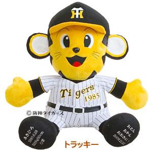 トラッキーのウエイトドールは阪神タイガース承認アイテムです。