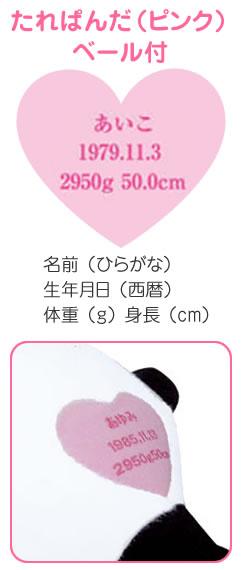 たれぱんだウエイトドール(ピンク)本体お尻部分のハート型アップリケに刺繍をお入れします。