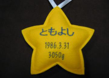 星型首飾り