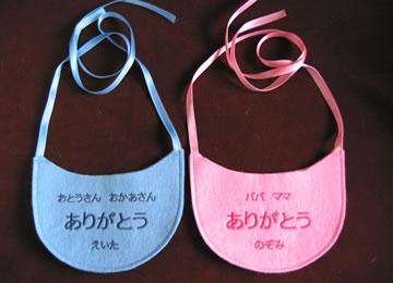 袋付スタイ ピンク、ブルー