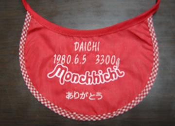 モンチッチの赤いスタイ