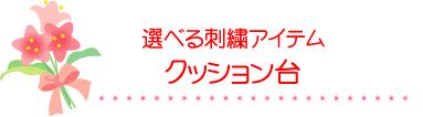 選べる刺繍アイテム クッション台