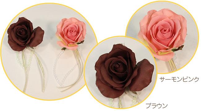 コサージュ(サーモンピンク・ブラウン)1,000円 刺繍入りリボン(ピンク・サックス・サーモンピンク・ブラウン)1,000円