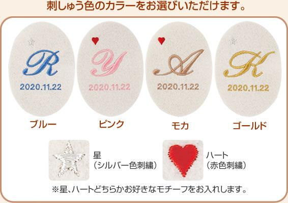刺繍色(ブルー・ピンク・モカ・ゴールドの4色)