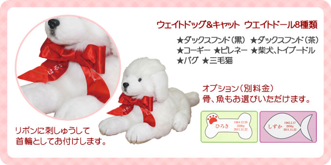 ウェイトドッグ&キャット既製品 19,000円(税別)