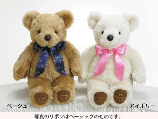 Wedding Bear フォーマルのカラー
