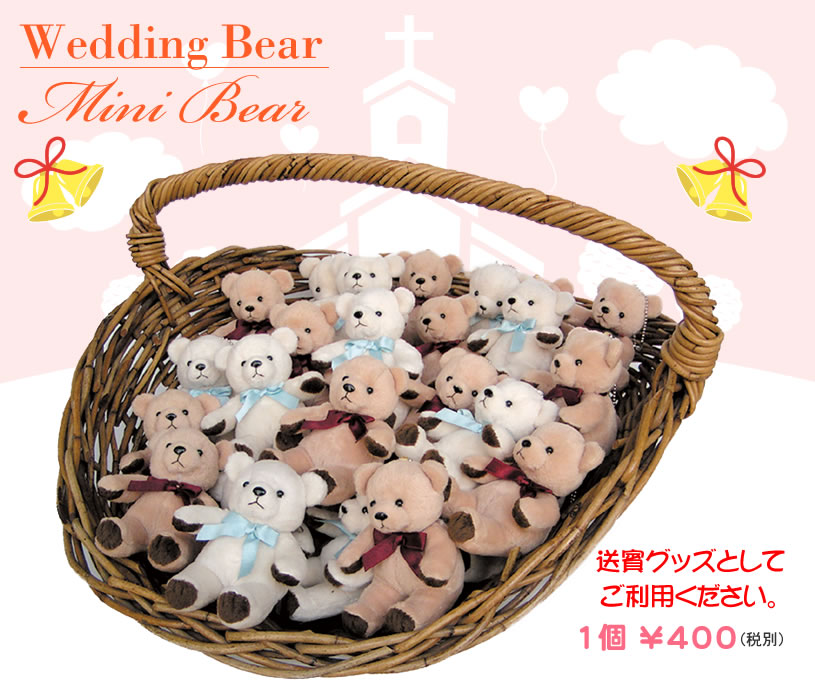 Wedding Bear ミニベア