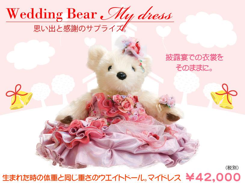 Wedding Bear マイドレス