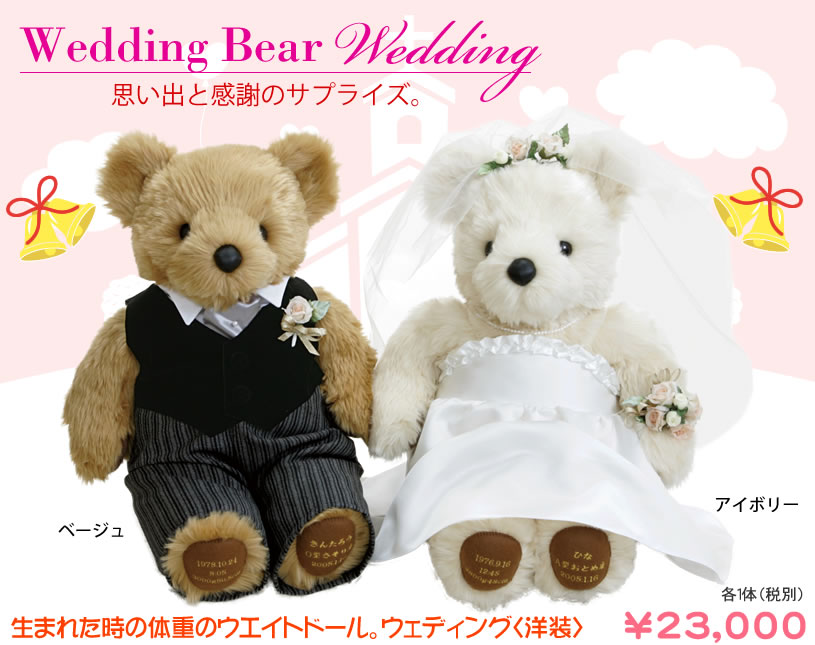 Wedding Bear ウェディング〈洋装〉