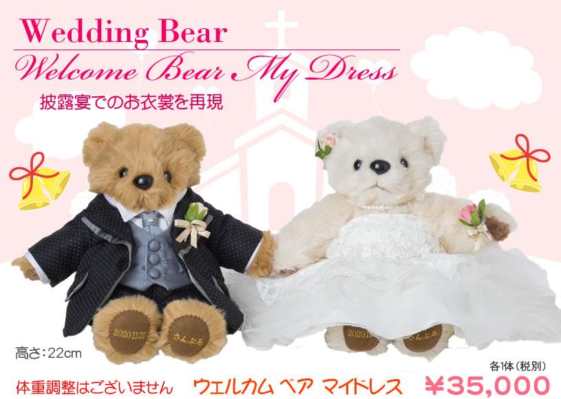Wedding Bear ウェルカム ベア マイドレス