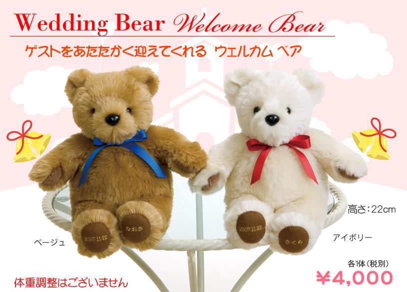 Wedding Bear ウェルカム ベア